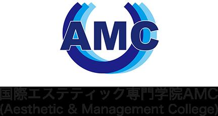 国際エステティック専門学院AMC(Aesthetic & Management College)